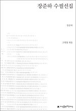 도서 이미지 - 장준하 수필선집