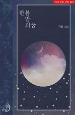 도서 이미지 - 한 봄밤의 꿈