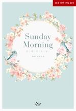 도서 이미지 - [BL] 선데이 모닝 (Sunday Morning)