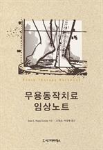 도서 이미지 - 무용동작치료 임상노트