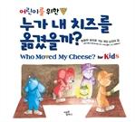도서 이미지 - 어린이를 위한 누가 내 치즈를 옮겼을까?