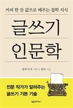 도서 이미지 - 글쓰기 인문학