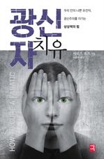 도서 이미지 - 광신자 치유