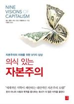 도서 이미지 - 의식 있는 자본주의