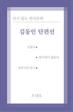도서 이미지 - 김동인 단편선 1권