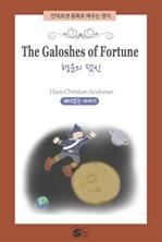 도서 이미지 - 안데르센동화로 배우는 영어-The Galoshes Of Fortune(행운의 덧신)