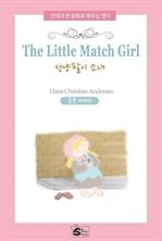 도서 이미지 - 안데르센동화로 배우는 영어-The Little Match Girl(성냥팔이 소녀)