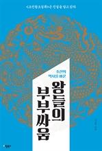 도서 이미지 - 조선의 역사를 바꾼 왕들의 부부싸움