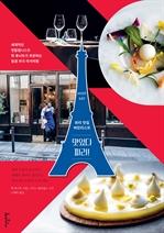맛있다 파리! : Must Eat 파리 맛집 버킷리스트