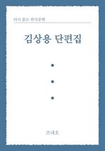 도서 이미지 - 김상용 단편집