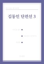 도서 이미지 - 김동인 단편선 3권