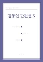 도서 이미지 - 김동인 단편선 5권