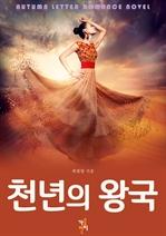 도서 이미지 - [합본] 천년의 왕국 (전5권/완결)