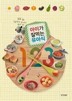 도서 이미지 - 아이가 잘 먹는 유아식 123