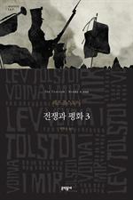 도서 이미지 - 전쟁과 평화 3 (세계문학전집 147)
