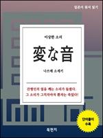 도서 이미지 - 이상한 소리 (일본어 원서 읽기)