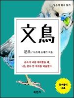 도서 이미지 - 문조 (일본어 원서 읽기)