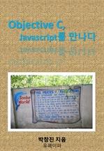 도서 이미지 - Objective C, Javascript를 만나다