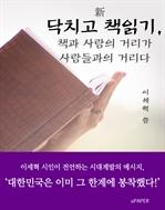 도서 이미지 - 新 닥치고 책읽기, 책과 사람의 거리가 사람들과의 거리다