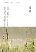 도서 이미지 - 한국문학 필독서 김유정 땡볕