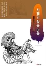 도서 이미지 - (한글) 시계가 없는 마을 (일본 BEST 소설 총서 1 : 오가와 미메이)