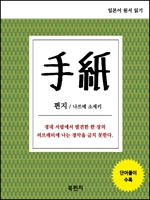 도서 이미지 - 편지 (일본어 원서 읽기)
