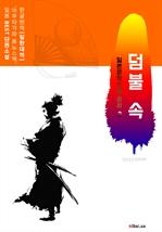 도서 이미지 - (한글) 덤불 속 (일본 BEST 소설 총서 2 : 아쿠타가와 류노스케)