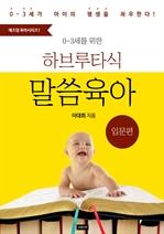 〈 예즈덤 육아 시리즈 1〉  0-3세를 위한 하브루타식 말씀 육아    - 입문편 -