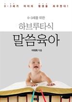 도서 이미지 - 0-3세를 위한 하브루타식 말씀 육아