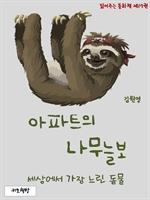 도서 이미지 - 읽어주는 동화책 017. 아파트의 나무늘보