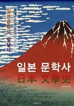 도서 이미지 - 일본 문학사 (일본 문학 발달사의 모든 것!)