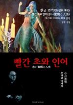 도서 이미지 - 빨간 초와 인어 (한글 번역+일본 원문 문학 함께 읽기 : 오가와 미메이)