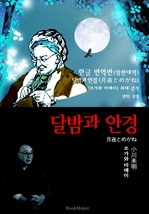 도서 이미지 - 달밤과 안경 (한글 번역+일본 원문 문학 함께 읽기 : 오가와 미메이)