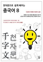도서 이미지 - 천자문으로 쉽게 배우는 중국어 8