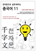 도서 이미지 - 천자문으로 쉽게 배우는 중국어 11
