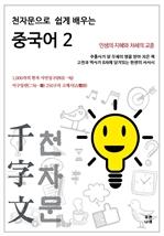 도서 이미지 - 천자문으로 쉽게 배우는 중국어 2