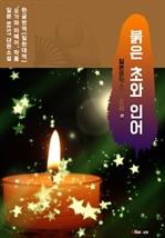 도서 이미지 - (한글) 붉은 초와 인어 (일본 BEST 소설 총서 6 : 오가와 미메이)