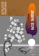도서 이미지 - (한글) 달밤과 안경 (일본 BEST 소설 총서 7 : 오가와 미메이)