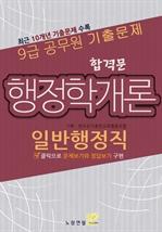 도서 이미지 - 9급 공무원 합격문 일반행정직 행정학개론