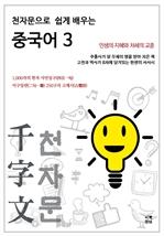 도서 이미지 - 천자문으로 쉽게 배우는 중국어3