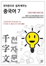 도서 이미지 - 천자문으로 쉽게 배우는 중국어7