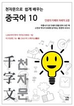 도서 이미지 - 천자문으로 쉽게 배우는 중국어10