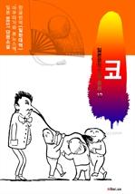 도서 이미지 - (한글) 코 (일본 BEST 소설 총서 12 : 아쿠타가와 류노스케)
