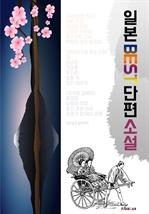 도서 이미지 - 일본 BEST 단편소설 15 (한글번역 : 한국인이 좋아하는 일본 소설 단편집)