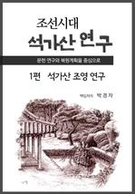 도서 이미지 - 조선시대석가산연구 제1편: 석가산 조영 연구