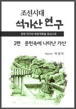 도서 이미지 - 조선시대 석가선 연구 제2편: 문헌 속에 나타난 가산