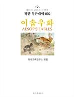 도서 이미지 - 이솝 우화 Aesop's Fables : 착한 영한대역 002