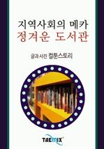 도서 이미지 - 지역사회의 메카, 정겨운 도서관