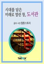 도서 이미지 - 시대를 담은 미래로 열린 창, 도서관