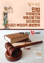 (알기 쉬운) 민법 : 무체재산권/부동산등기법/이자제한법/사무관리·부당이득·불법행위